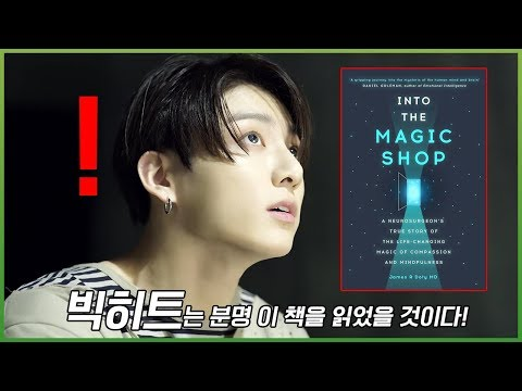 [ 뮤비해석 ] BTS (방탄소년단) 'FAKE LOVE' Official MV : 페이크러브 완벽 뮤직비디오 해석 그리고 닥터 도티의 삶을 바꾸는 마술 가게 [스코프]
