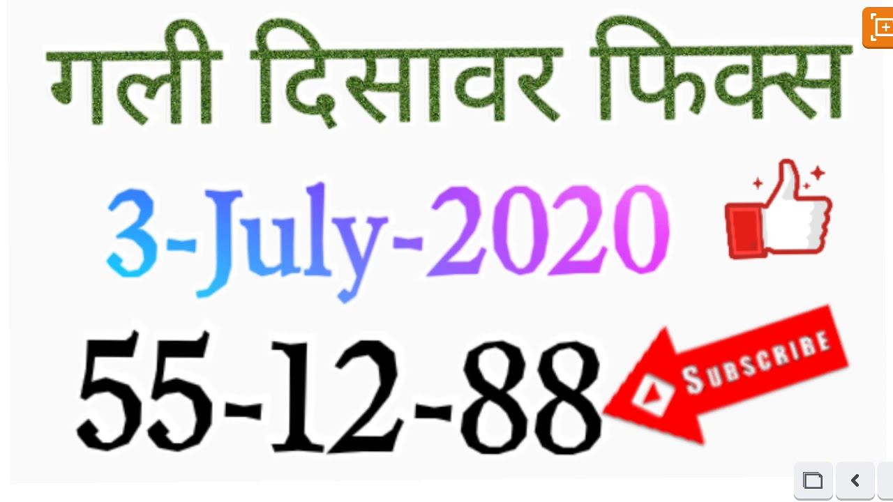 Gali Desawar satta 3 July leak by sattafreeguess