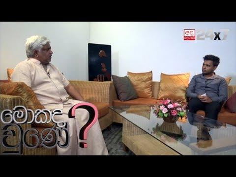 Arjuna Ranatunga   What Happened? - Full Programme