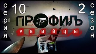 Профиль убийцы 2 сезон 10 серия