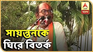 বসিরহাটের সভায় হুঁশিয়ারি বিজেপি প্রার্থী সায়ন্তন বসুর | ABP Ananda