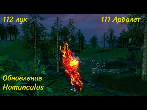 112 ЛукАрбалетчик2  на карантине Lineage 2 Обновление Homunсulus