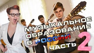 Музыкальное образование в России, часть 2. Отвечаю на комментарии.