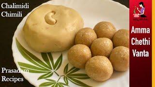 నాగుల చవితి రోజున చేసే ప్రసాదాలు ఇవే | Chalimidi & Chimmili Prasadam Recipes With Jaggery In Telugu
