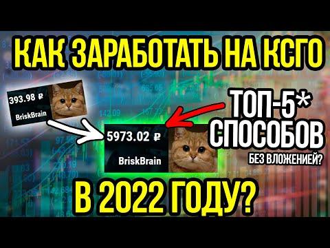 Как Заработать на КСГО в 2020 году? ТОП-5 способов заработка в КСГО