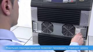 Delta InfraSuite - Система электропитания(В Систему электропитания входят масштабируемый источник бесперебойного питания (ИБП), кабинет распределен..., 2013-08-13T07:21:17.000Z)
