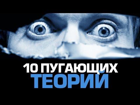 10 пугающих НАУЧНЫХ