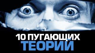 10 пугающих НАУЧНЫХ ТЕОРИЙ