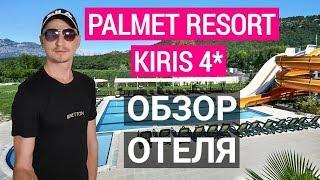 Palmet Resort Kiris 4* Турция 2019 г. Обзор отеля. Проблемный номер