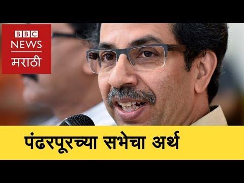 Uddhav Thackeray at Pandharpur - Analysis उद्धव ठाकरेंच्या पंढरपूरमधल्या भाषणाचे 5 अर्थ
