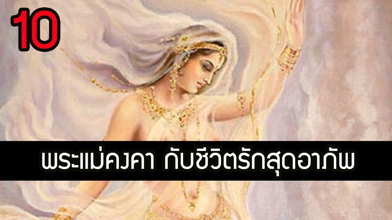 10 เรื่องจริง พระแม่คงคา ประวัติ ที่คนไทยไม่ค่อยรู้ ใกล้วันลอยกระทง| สุริยบุตร เรื่องเล่า