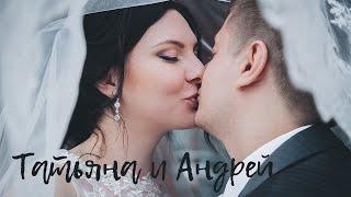 Свадьба Андрея и Татьяны | 23 августа 2016