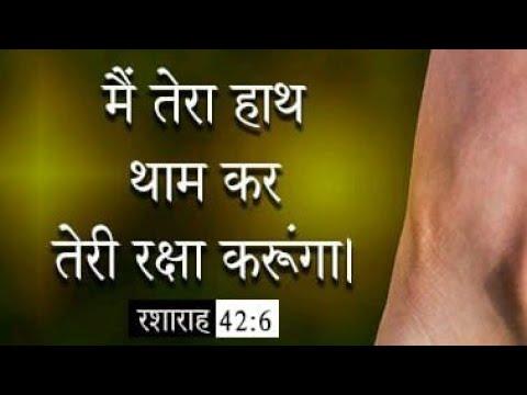 Masihi Geet Gaddi chali yeshu naam di  Christian song