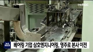 베어링 기업 삼호엔지니어링, 영주로 본사 이전 / 안동…