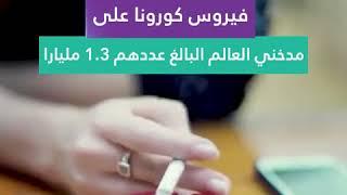 التدخين وتأثيره على المناعة