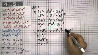 Упражнение 33.1. Вариант А. Б. Алгебра 7 класс Мордкович А.Г.