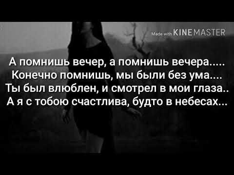 Nicebeatzprod - А помнишь вечер(Lyrics,Текст)