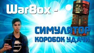 WarBox - СИМУЛЯТОР КОРОБОК УДАЧИ WARFACE ДЛЯ ANDROID