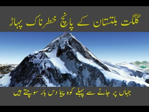 GILGIT BALTISTAN THE HOME OF 5 HIGHEST MOUNTAINS