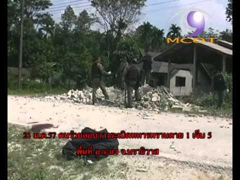 คนร้ายลอบวางระเบิดทหารพรานตาย 1 เจ็บ 5