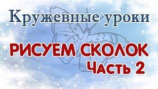 """Рисуем сколок """"Бабочка"""" (продолжение) #кружевныеуроки #кружево #кружевнойсколок #ElenaTiunova"""