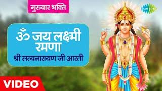 गुरुवार भक्ति   ॐ जय लक्ष्मी रमणा   श्री सत्यनारायण जी आरती   LAXMI RAMANA   AARTI   VIDEO