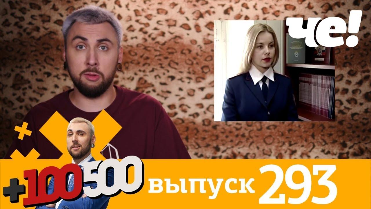 +100500   Выпуск 293   Новый сезон на телеканале Че!