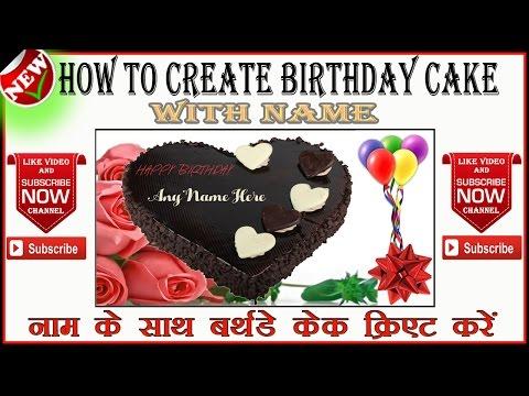 How To Create Birthday Cake With Name (हिंदी, उर्दू)