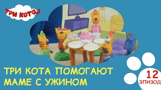 Три кота . Три  кота  помогают  с  ужином | Выпуск №12 | Развивающее видео для детей