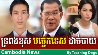Cambodia Hot News VOD Voice of Democracy Radio Khmer Morning Wednesday 09/27/2017