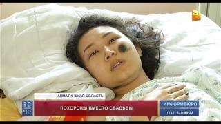 Похищенная невеста Алия Ошакбаева пришла в себя