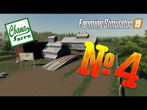 FS 19 - СвапаАГРО #4. КУПИЛИ СЕПАРАТОР! Прохождение карьеры Farming Simulator 19