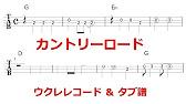 ロード ウクレレ カントリー カントリーロードは簡単コードのウクレレ曲ほか無料楽譜の手に入れ方 |