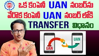 How to Transfer one UAN to another UAN || PF transfer to another PF account online