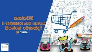 e-commerce වෙබ් අඩවියක් කියන්නේ මොකක්ද? - ITN Digital with LK Domain Registry Thumbnail