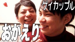 【ゲイカップル】ずっと待ってたんだよ?(gay couple)