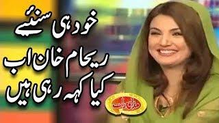 Reham Khan Ab Kia Keh Rahi Hain Khud He Suniye - Mazaaq Raat - Dunya News