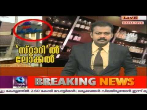 5 Star Hotels in Kerala Trade Illicit Liquor | 1st May 2016