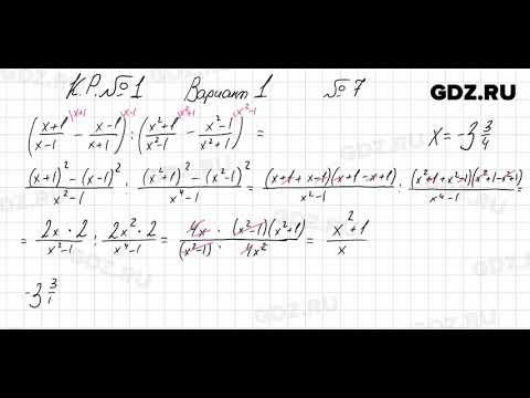 КР Вариант 1, № 7 - Алгебра 8 класс Мордкович