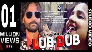 LUB DUB || ASEEMA PANDA & UMAKANT BARIK  || SAMBALPURI STUDIO VIDEO 2018