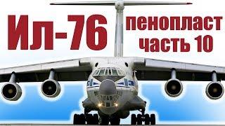 видео: Авиамоделизм / Ил-76 размах 1,3 метра / 10 часть / ALNADO