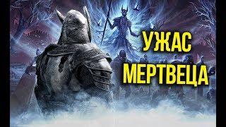 Skyrim Уникальные Артефакты Сайруса! УЖАС МЕРТВЕЦА