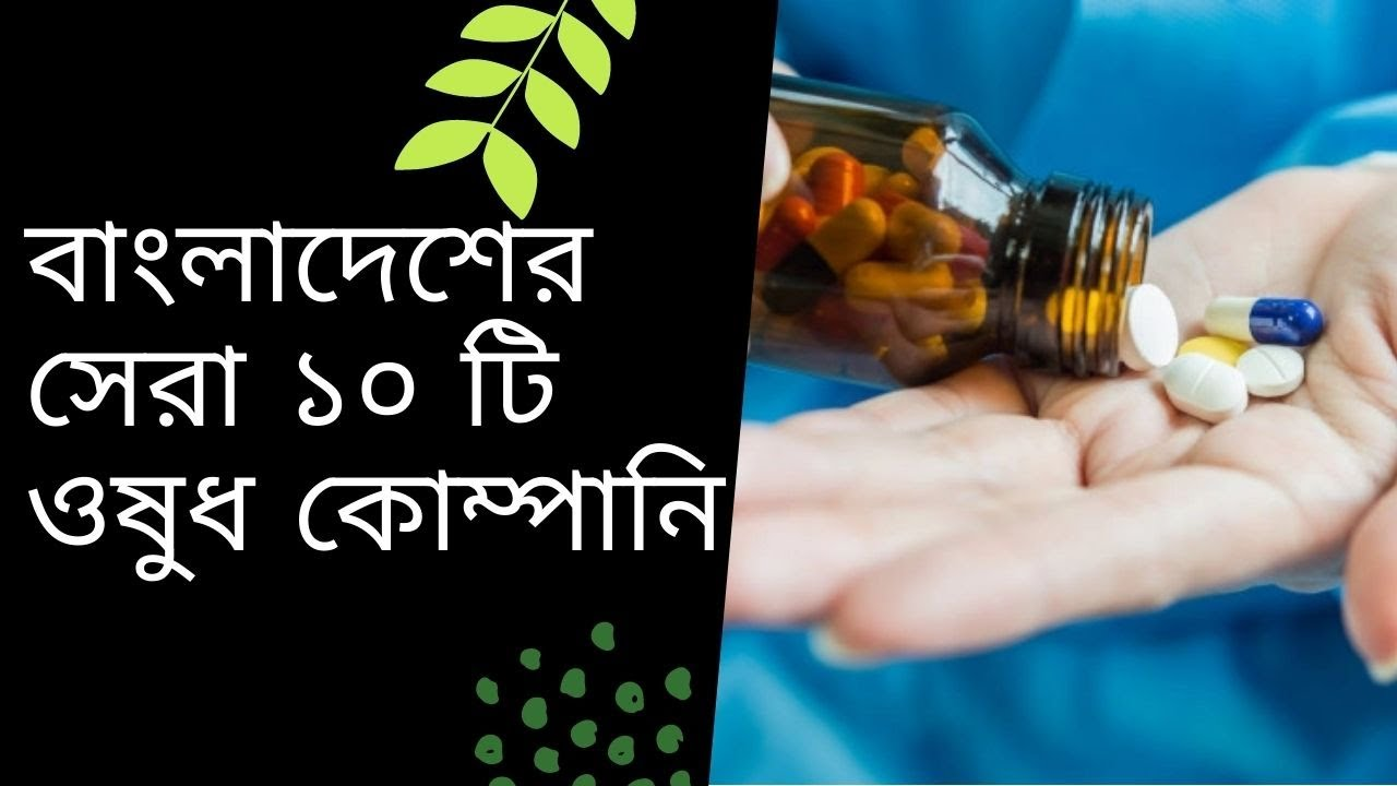Top 10 Pharmaceutical Companies in Bangladesh