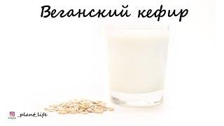 ВЕГАНСКИЙ КЕФИР | список ингредиентов под видео 👇