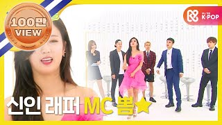 Download Video (Weekly Idol EP.260) Relay Rap battle MP3 3GP MP4