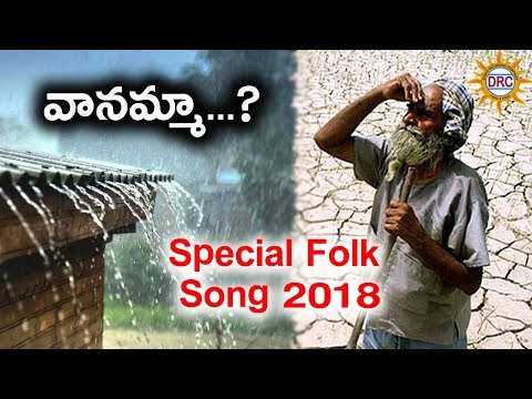 Vanamma Folk Song | 2018 Latest Super Hit Folk Songs | Disco Recording Company |