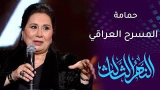 النهر الثالث |  الفنانة شذى سالم..