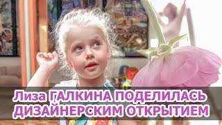 Лиза ГАЛКИНА снова всех удивила / ДОЧЬ ГАЛКИНА и ПУГАЧЕВОЙ / ЛИЗА ГАЛКИНА 2018