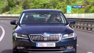 Тест-драйв Skoda Superb // АвтоВести 210