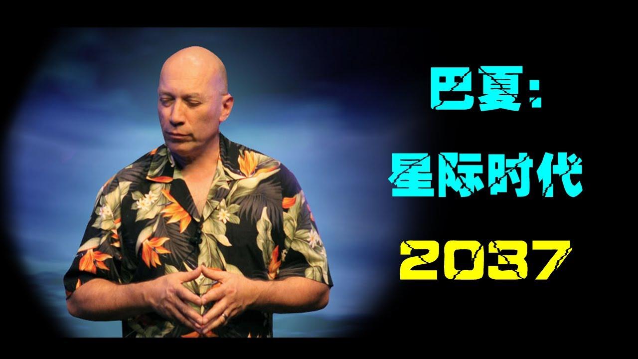 巴夏預言:2037年地球加入星際聯盟;來自第五密度對地球的解釋【uncle想象家】